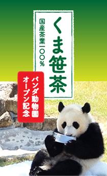 キャラ缶くま笹茶